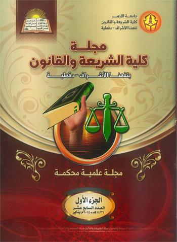 مجلة کلیة الشریعة والقانون بتفهنا الأشراف - دقهلیة